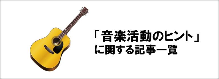 音楽活動のヒントに関する記事一覧