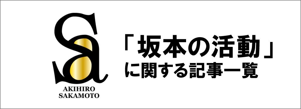 坂本の活動